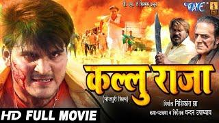 कल्लु राजा 2019 - Arvind Akela Kallu का नया सबसे हिट फिल्म - Superhit Bhojpuri Movie 2019