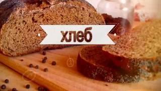 РЖАНОЙ ЧЕРНЫЙ ХЛЕБ | хлеб полезен, какой хлеб можно есть? серый хлеб польза?