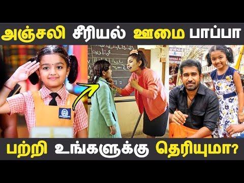 அஞ்சலி சீரியல் ஊமை பாப்பா பற்றி உங்களுக்கு தெரியுமா? | Tamil Cinema | Kollywood News