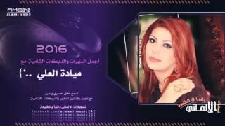 حصريآ دار الزمن وين الصدق يالطيبين - الفنانة ميادة العلي  2016