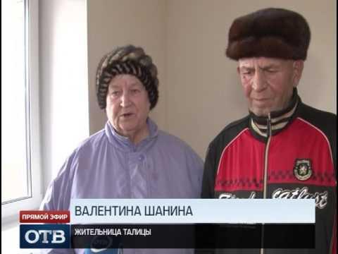 В городе Талица Свердловской области состоялось вручение ключей новоселам по программе переселения граждан из аварийного жилья