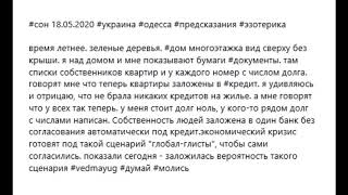 сон 18 05 2020 про кредиты украина