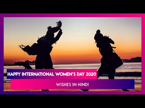 Happy Women's Day 2020 Wishes And Messages: Powerful Quotes, Greetings & Images To Send On IWD