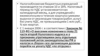 Ефимова Г И  МДК 04 04  урок 7 Уплата и перечисление налогов бюджетными организациями Коммерческая д