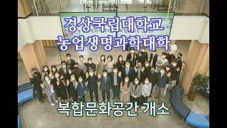 농업생명과학대학 창의융합문화복합공간 개소식 (김철환학장…