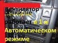 Вентилятор печки не работает на 1 и автоматическом режиме ВАЗ 2112