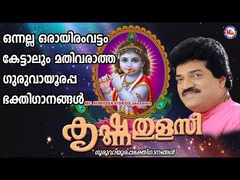 ഒന്നല്ല ഒരായിരംവട്ടം കേട്ടാലും മതിവരാത്ത ഗുരുവായൂരപ്പ ഭക്തിഗാനങ്ങൾ   Hindu Devotional Songs