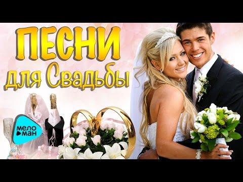 Квартет Берники - Свадебные Песни