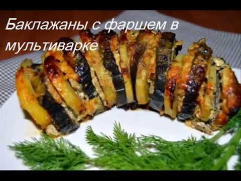 Фаршированные баклажаны мясом в мультиварке