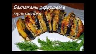 Баклажаны с фаршем в мультиварке Поларис 0517