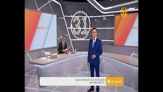 Информбюро 25.07.2018 Толық шығарылым!