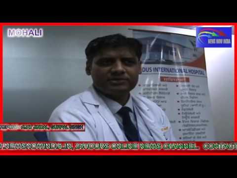 MOHALI   DERA BASSI   INDUS INTERNATIONAL HOSPITAL ORGANISE WORKSHOP ON CANCER   NEWS NOW INDIA