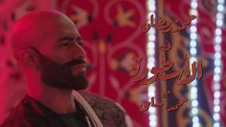 اغنية ابن دمى الجديدة اسماعيل الليثى