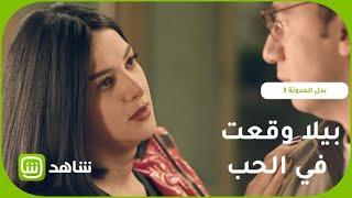 كبرياء الحب.. بيلا تتذكر أجمل اللحظات مع حبيبها راشد وتخفي مشاعرها