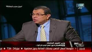 وزير القوى العاملة: أنا مسئول عن عمال مصر بأكملهم!