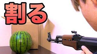 AK47電動エアガンでスイカを割る!! PDS thumbnail