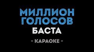 Баста - Миллион голосов (Караоке)