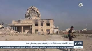التلفزيون العربي | وزراة الدفاع العراقية: القوات العراقية تستعيد عدة مناطق في مدينة بيجي