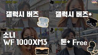 요즘 핫한 무선 이어폰 4종 통화품질 테스트 종결! 구…