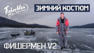Зимний костюм для рыбалки Nova Tour «Фишермен Норд» | 9990руб. ($153)