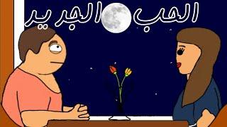 زعبور والحب الجديد !! #بيت_أبو_حمودي