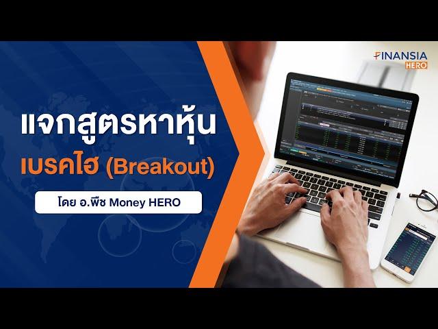 แจกสูตรสแกนหาหุ้นเบรกไฮ (Breakout) พร้อมขั้นตอนการดาวน์โหลด โดย อ.พืช Money HERO