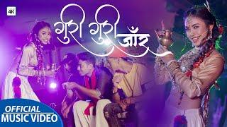 GURI GURI JAAR   New Tharu Official Video Song 2020   Annu Chaudhary/Naresh Jogi  ft.Mamata, Sandesh
