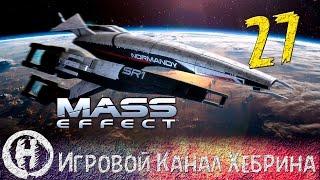 Прохождение Mass Effect - Часть 27 - Солнечная система