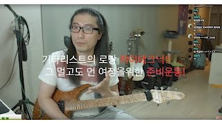 pilsung cho Guitar Lesson- 누구나 꿈꾸는 하이테크닉 연습법.....하지만......