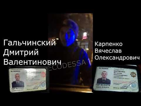 Озабоченные половым органом полицейские Гальчински Дмитрий и Карпенко Вячеслав