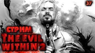 Стримы онлайн сейчас / Стрим The Evil Within 2 / Прохождение игры хоррор зомби / Прямой эфир игры