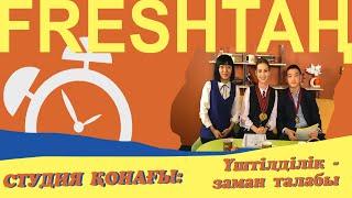 FreshTan Студия қонағы Үштілділік заман талабы 11 12 19