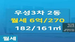 [개포통 우성 아파트 전월세/매매] 강남구 개포동 우성…