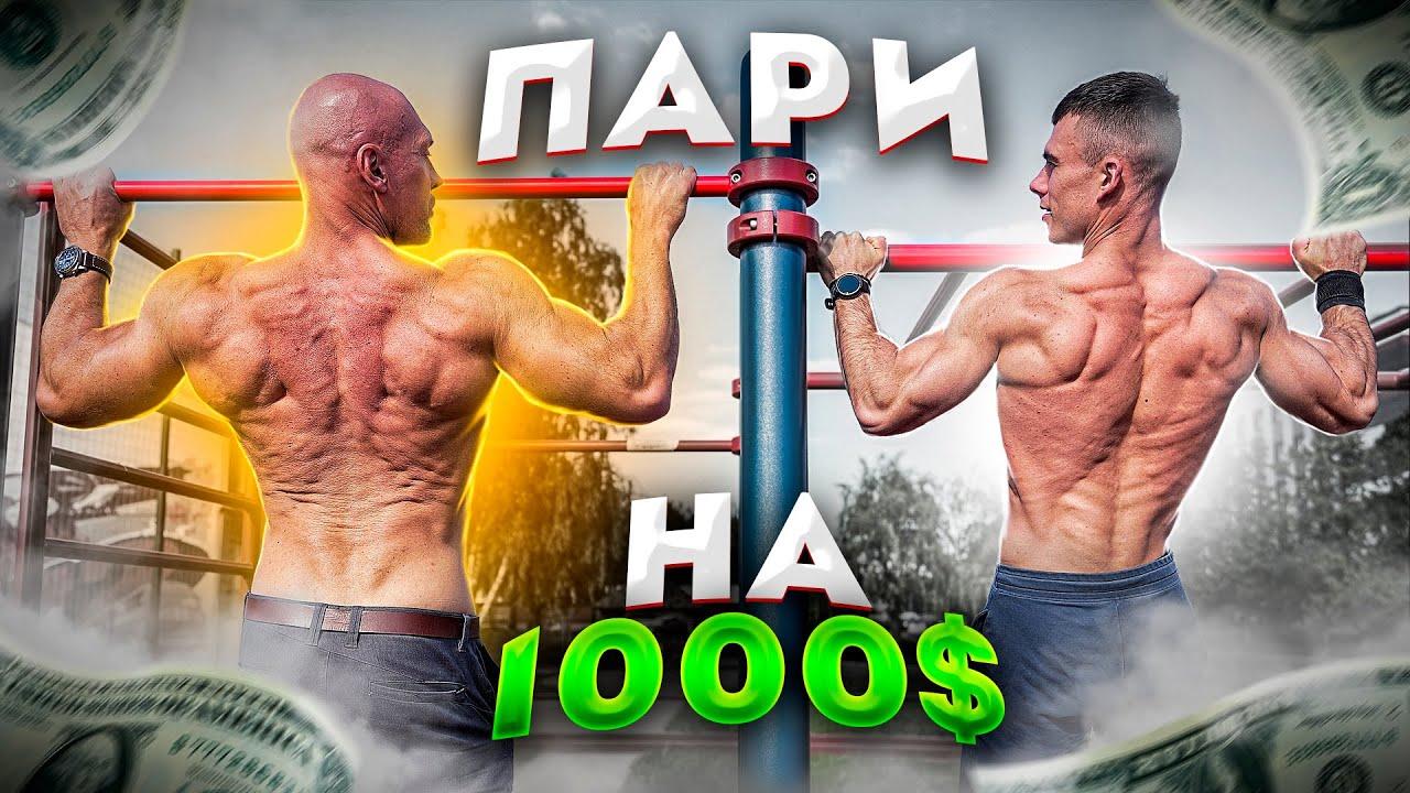 Пари на 1000$ c Денисом Семенихиным. Комплекс 50 подтягиваний + 50 отжиманий