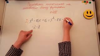 Разложение многочлена на множители. Метод группировки. Алгебра 7кл. Мерзляк 488