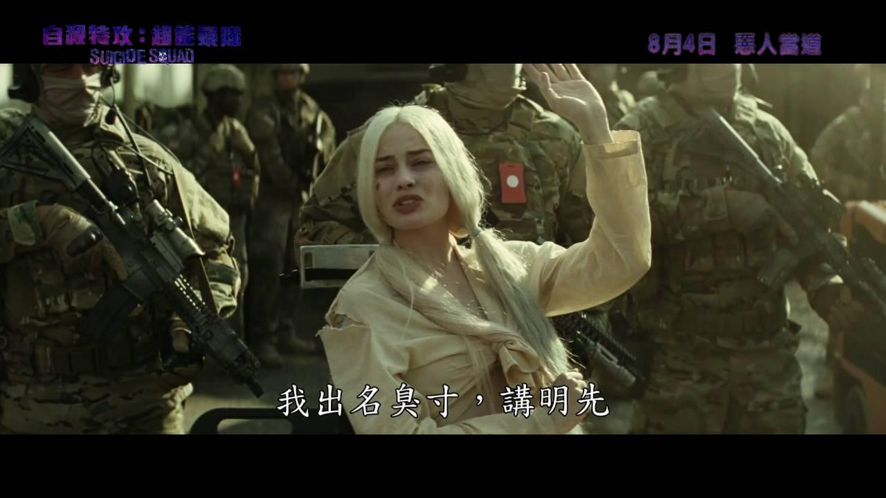 Suicide Squad 自殺特攻:超能暴隊 [HK Trailer 香港版預告] - YouTube