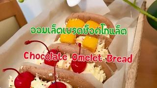 ออมเล็ตเบรด/ ขนมหวานเกาหลียอดฮิต Omelet Bbang / Omelet Bread Chocolate