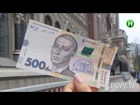 500 гривен - новая купюра. Как вычислить подделку? - Абзац! - 14.04.2016