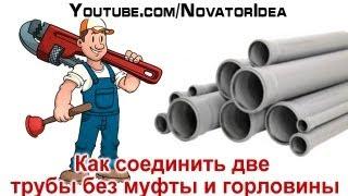 Сантехника. Как соединить две трубы без муфты и горловины. Эксперимент(, 2013-07-16T17:56:16.000Z)