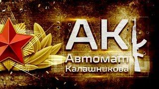 Легендарное оружие. АКМ (ВПО-925) Автомат Калашникова