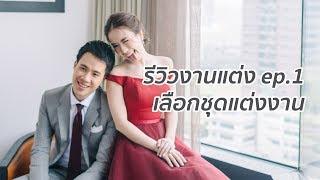 รีวิวงานแต่ง-ep-1-เลือกชุดแต่งงานบ่าว-สาว-feat-พี่ฌอน-poem-jane-boom-wedding-ep-1