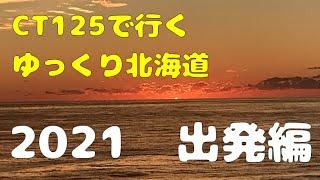 CT125で行く 2021北海道ツーリングへ出発