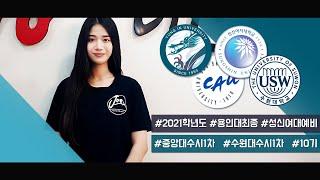 2021학년도 용인대학교 연극영화과 수시최종합격, 성신…