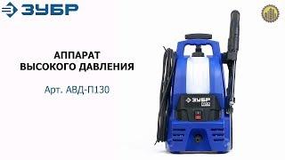 ЗУБР АВД-П130 Мойка высокого давления