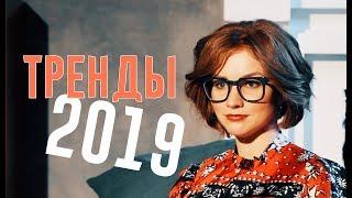 Тренды 2019 / Что модно в этом году? / Наталия Лаврова