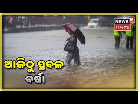 Heavy rain batters Odisha; a flood-like situation in some areas(12/08/2019)