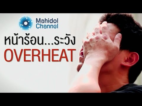 คลิป MU [by Mahidol] หน้าร้อน ระวัง Overheat