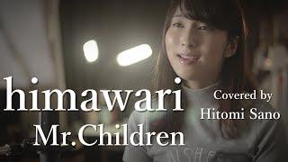 【ピアノver.】himawari (映画「君の膵臓をたべたい」主題歌) / Mr.Children -フル歌詞- Covered by 佐野仁美