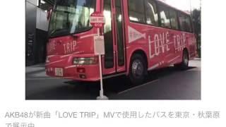 AKB48「LOVE TRIP」バス 秋葉原で展示&試乗会開催中 人気アイドルグルー...