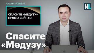 Иван Жданов: спасите «Медузу»